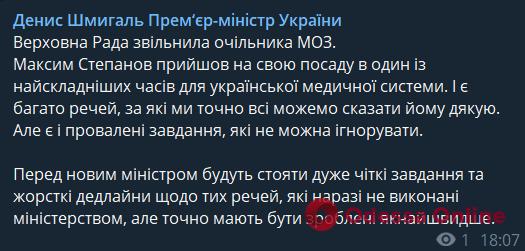 Верховная Рада уволила Максима Степанова с должности главы МОЗ