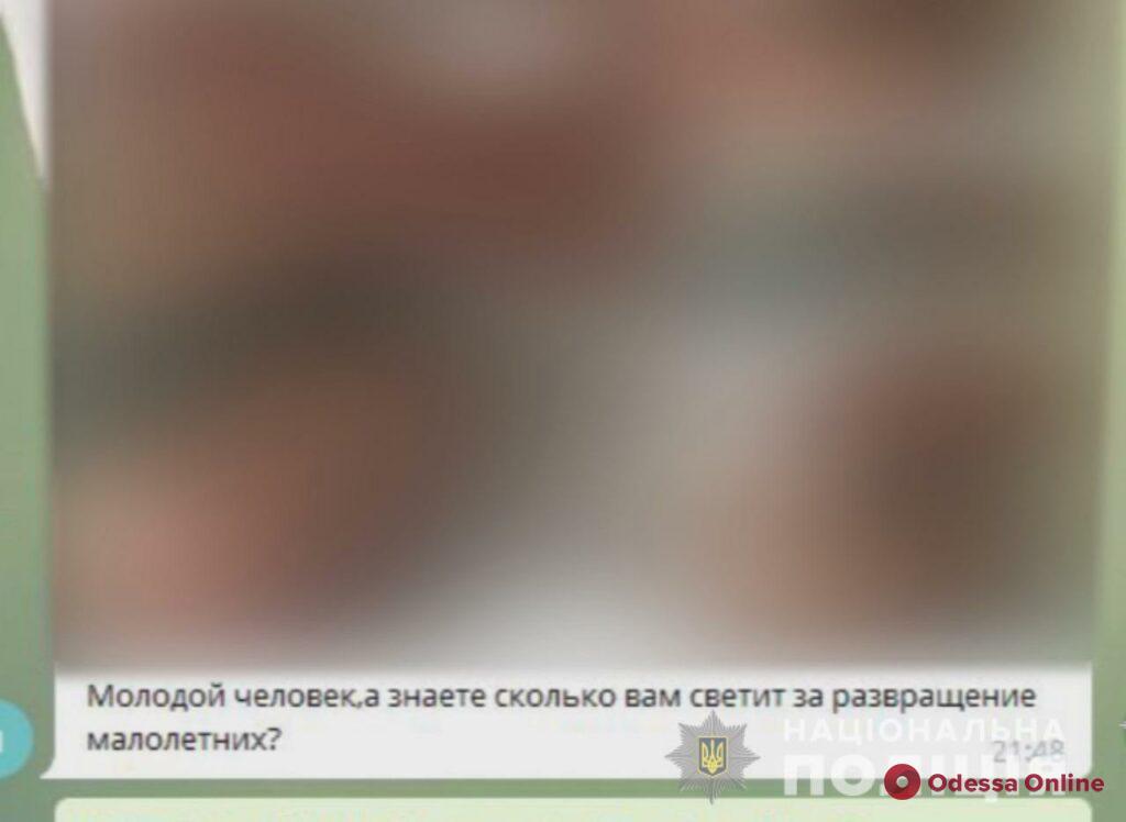 В Одессе парня подозревают в развращении 14-летней девочки