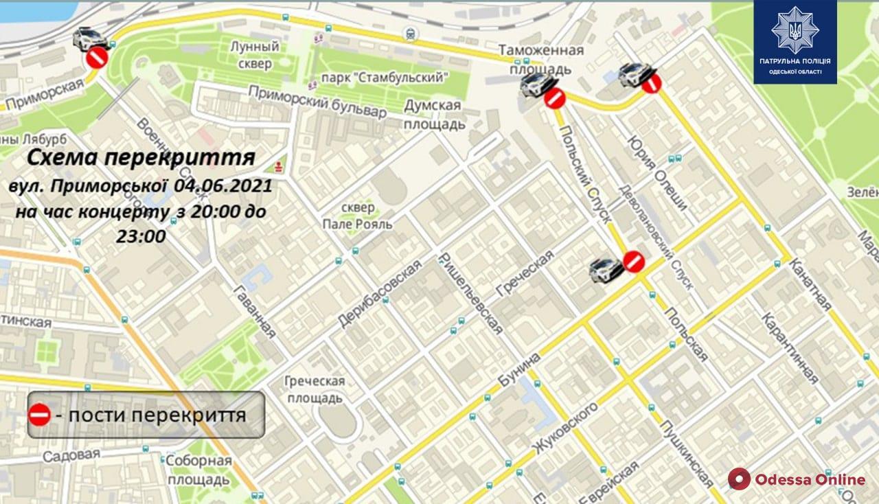 На заметку водителям: сегодня вечером частично перекроют улицу Приморскую