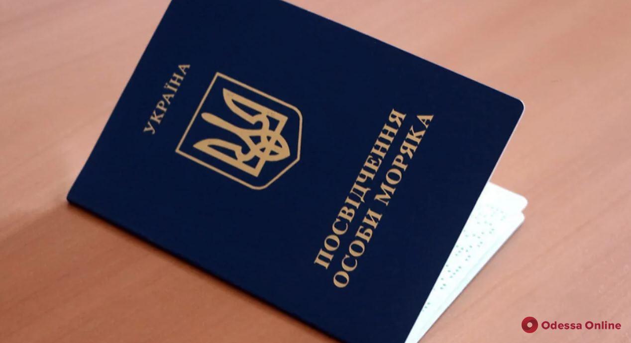 Украинским морякам продлили до конца года срок действия «морских» документов
