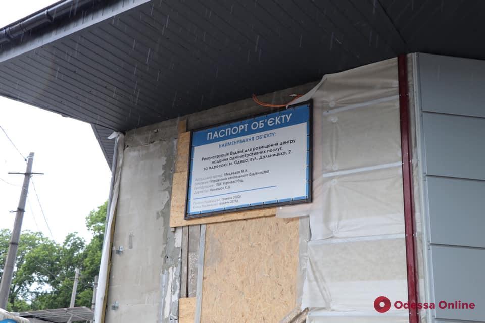 На Дальницкой готовят к открытию новый Центр админуслуг