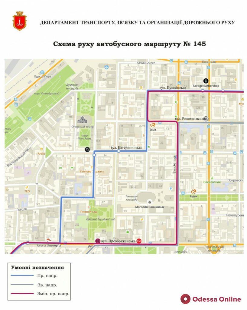Новая пешеходная зона: в центре Одессы изменена схема движения нескольких маршруток