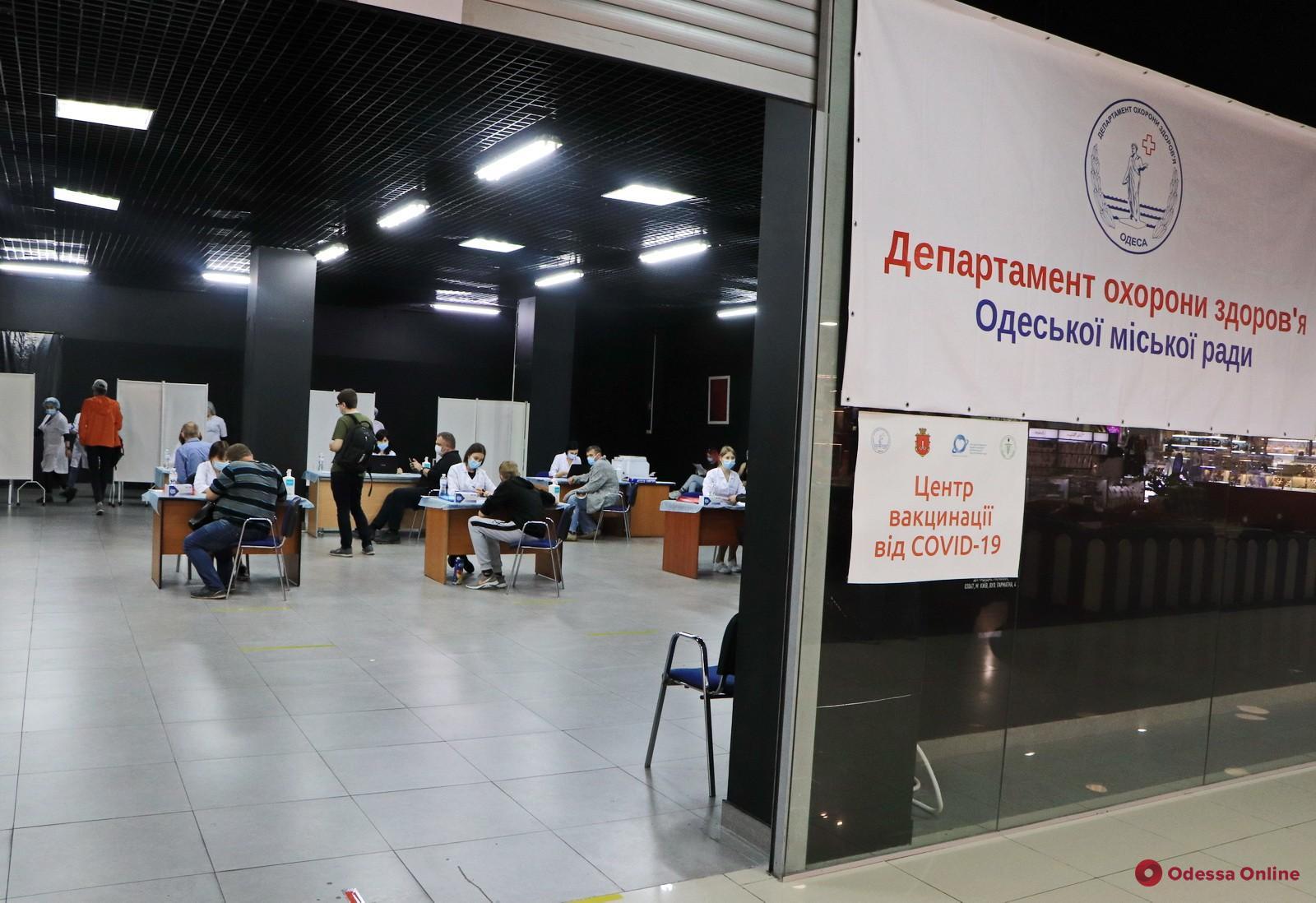 В Одессе 13 июня работают три центра массовой вакцинации