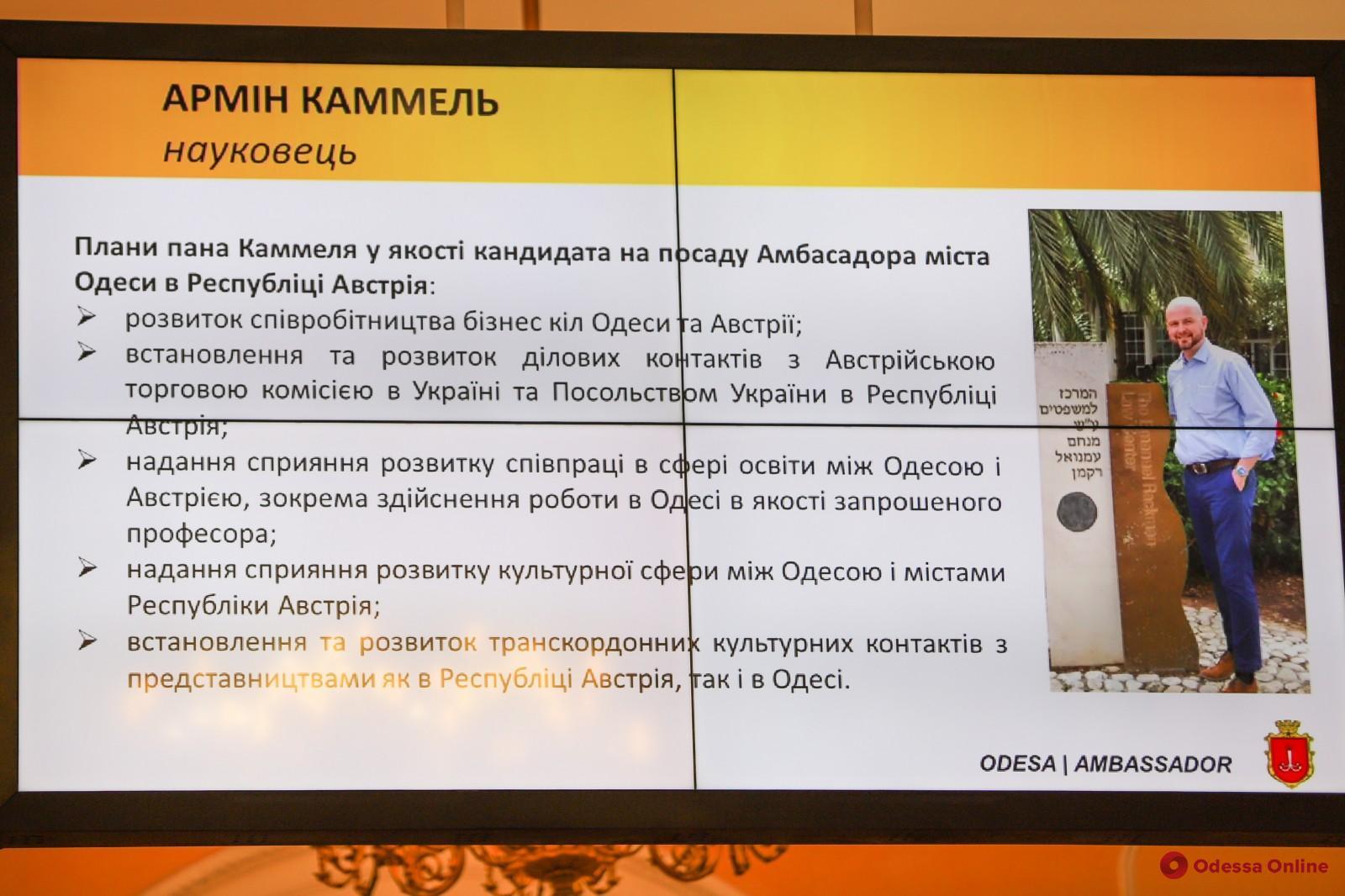 Утвержден амбассадор Одессы в Австрии