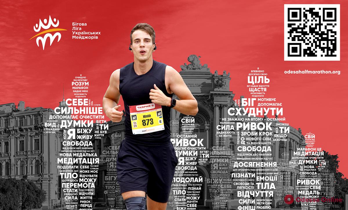 В VI Одесском полумарафоне примут участие более 2100 бегунов   Новости  Одессы - odessa.online