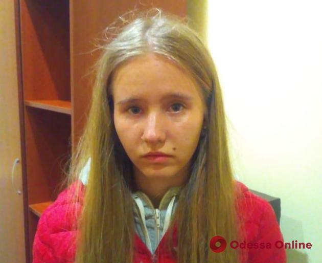 Под Одессой разыскивают пропавшую 17-летнюю девушку (обновлено)