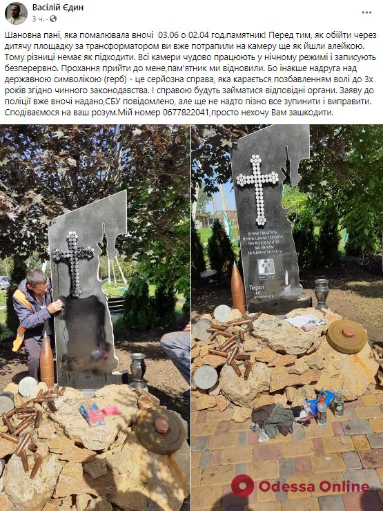 В Одесской области женщина изрисовала памятник героям АТО