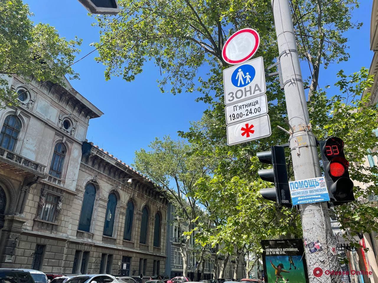 Большинство одесситов позитивно воспринимает введение пешеходной зоны в центре города по выходным