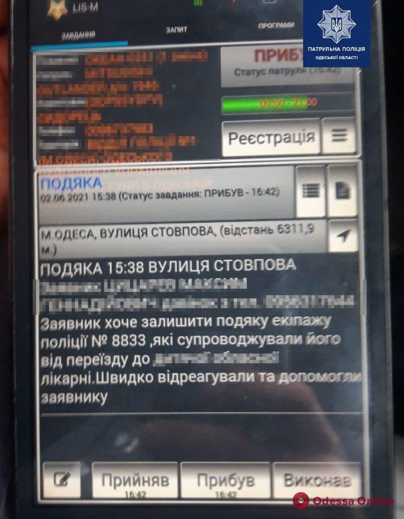 Одесские патрульные помогли оперативно доставить в больницу ребенка, который проглотил батарейки