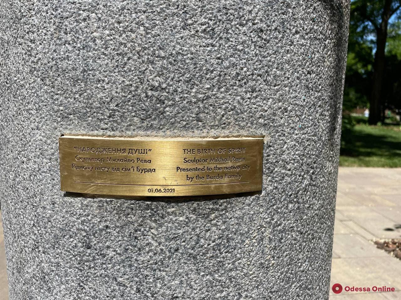 «Эдем» и «Рождение души»: в Греческом парке открыли новые скульптуры (фото)
