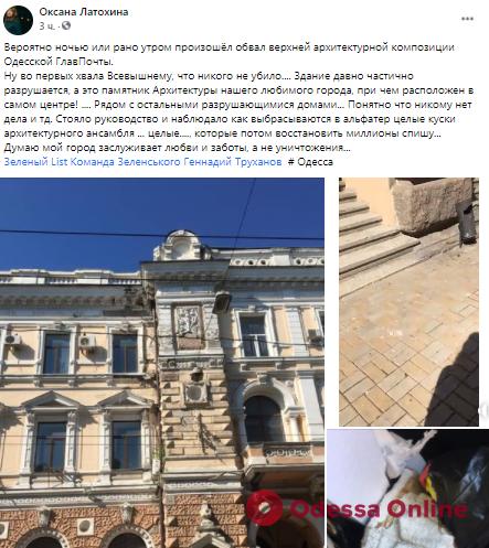 Со здания одесского Главпочтамта обвалился фрагмент фасада (видео)
