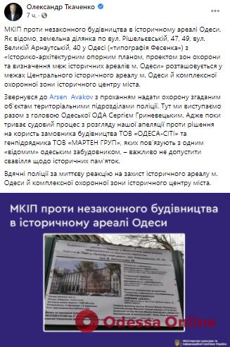 Министр культуры обратился к Авакову с просьбой обеспечить охрану зданию типографии Фесенко в Одессе