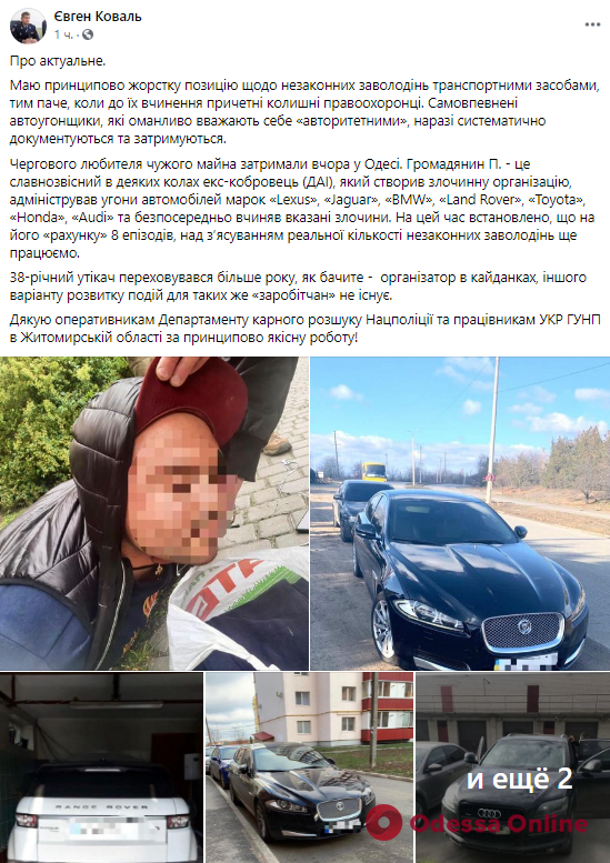 Организовывал автоугоны: в Одессе поймали экс-сотрудника «Кобры»