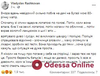 В Одесской области разбойник жестоко избил 80-летнюю мать заместителя исполнительного директора от Украины в МВФ