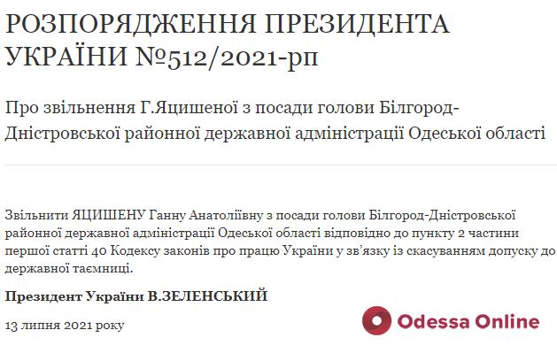 Главу Белгород-Днестровской РГА уволили с необычной формулировкой