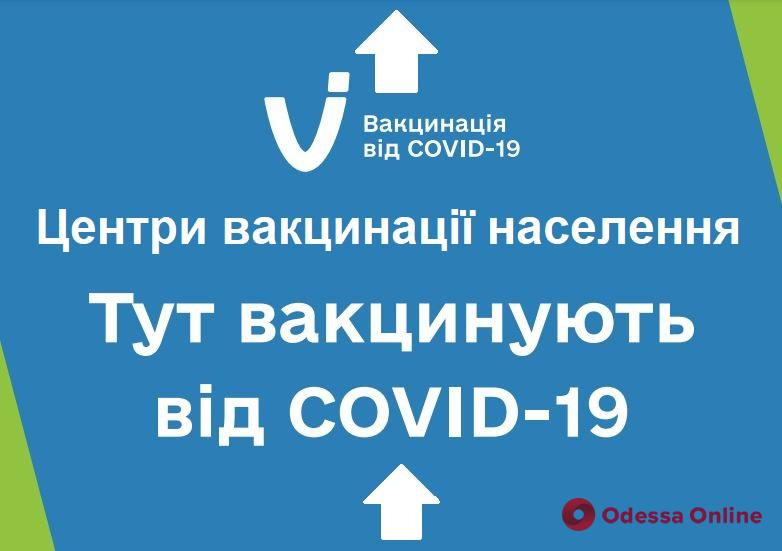 В Одессе в воскресенье будут работать восемь пунктов массовой вакцинации от Covid-19