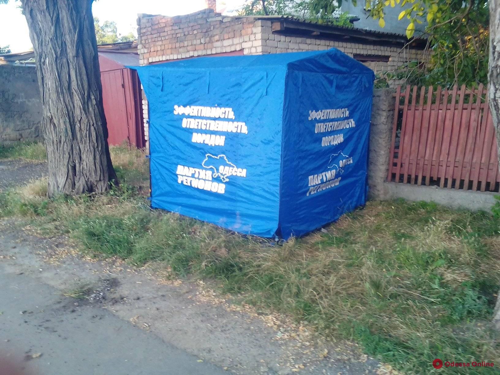 Привет из прошлого: в Одессе установили палатку времен «регионалов» (фотофакт)