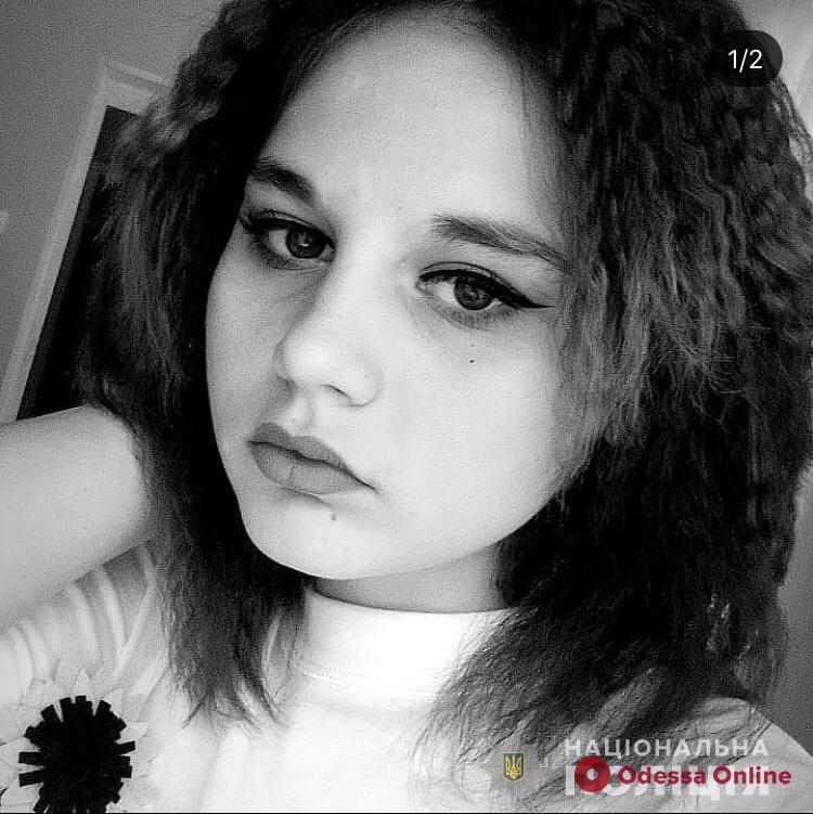 В Одессе пропала 15-летняя девочка (обновлено)