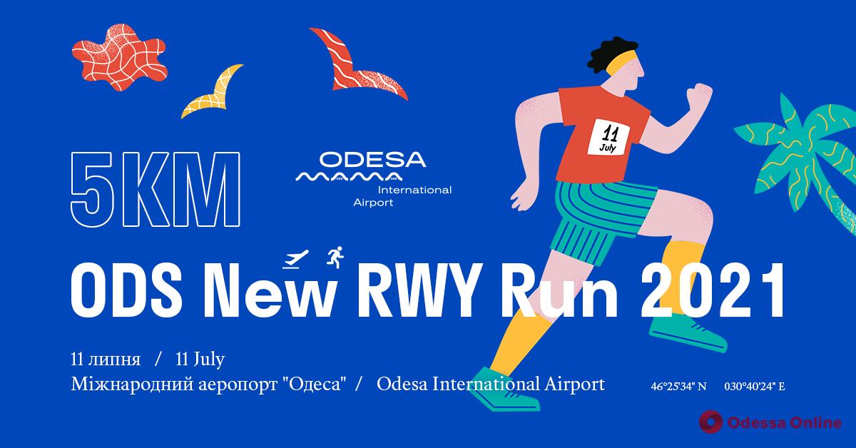 В Одессе состоится уникальный благотворительный забег по новой взлетно-посадочной полосе аэропорта