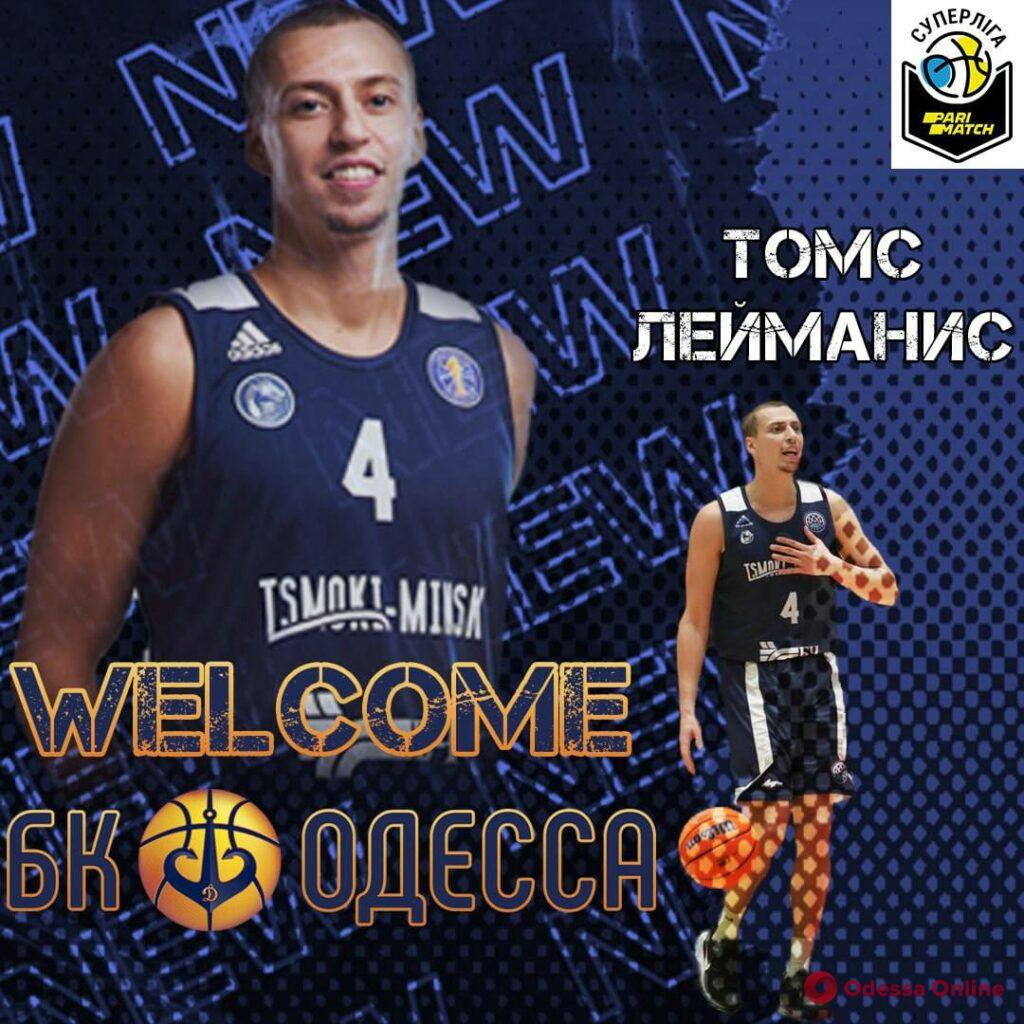 Баскетбол: «Одесса» подписала двух латышей