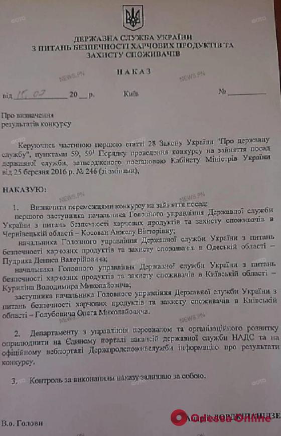 Экс-глава Одесской таможни выиграл конкурс на должность начальника регионального управления Госпотребслужбы (документ)