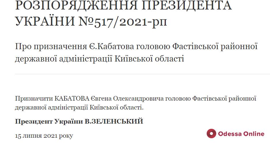 Зеленский перевел главу Саратского района на должность руководителя РГА в Киевской области
