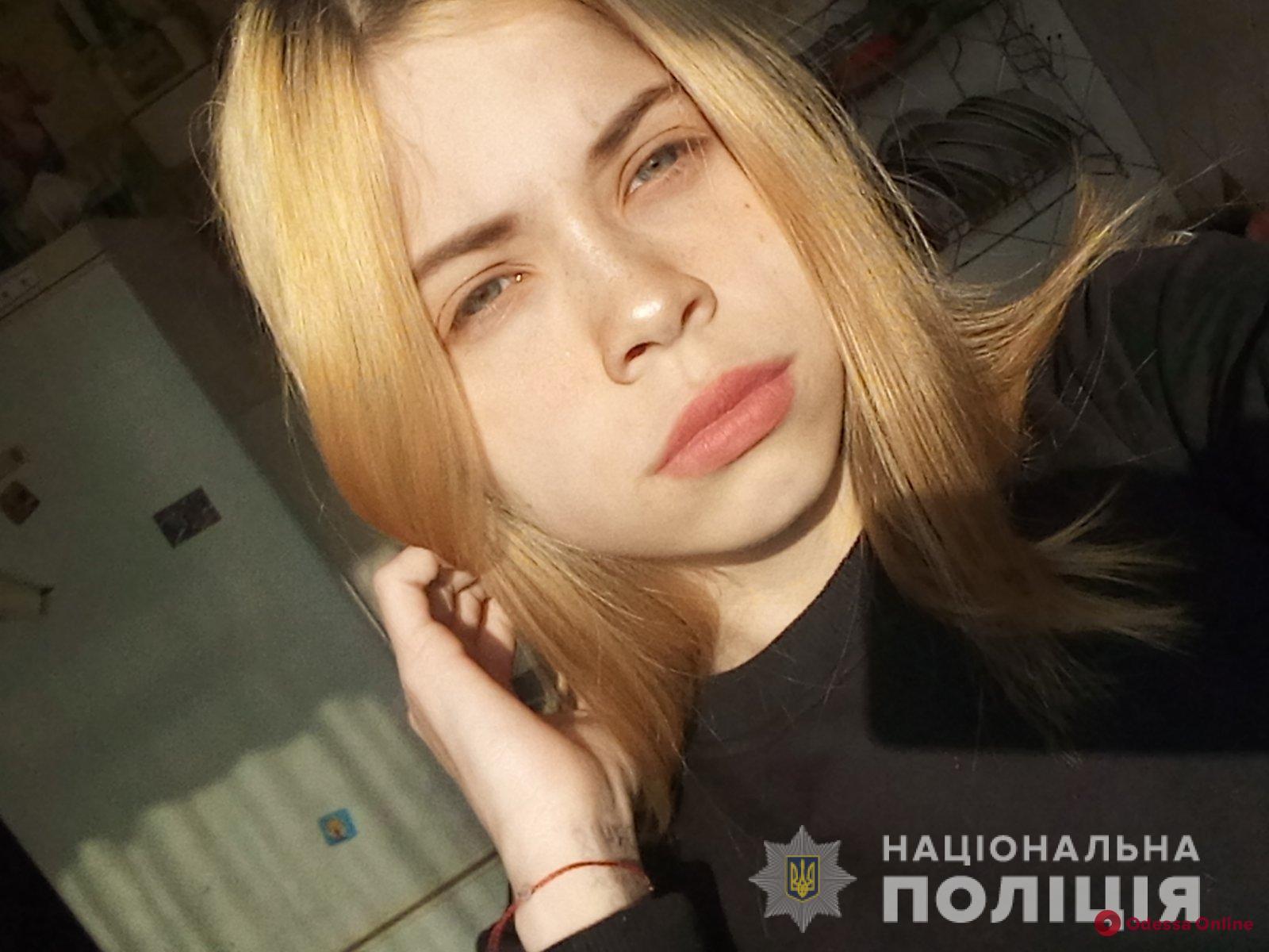 В Одесской области пропала 14-летняя девочка (обновлено)