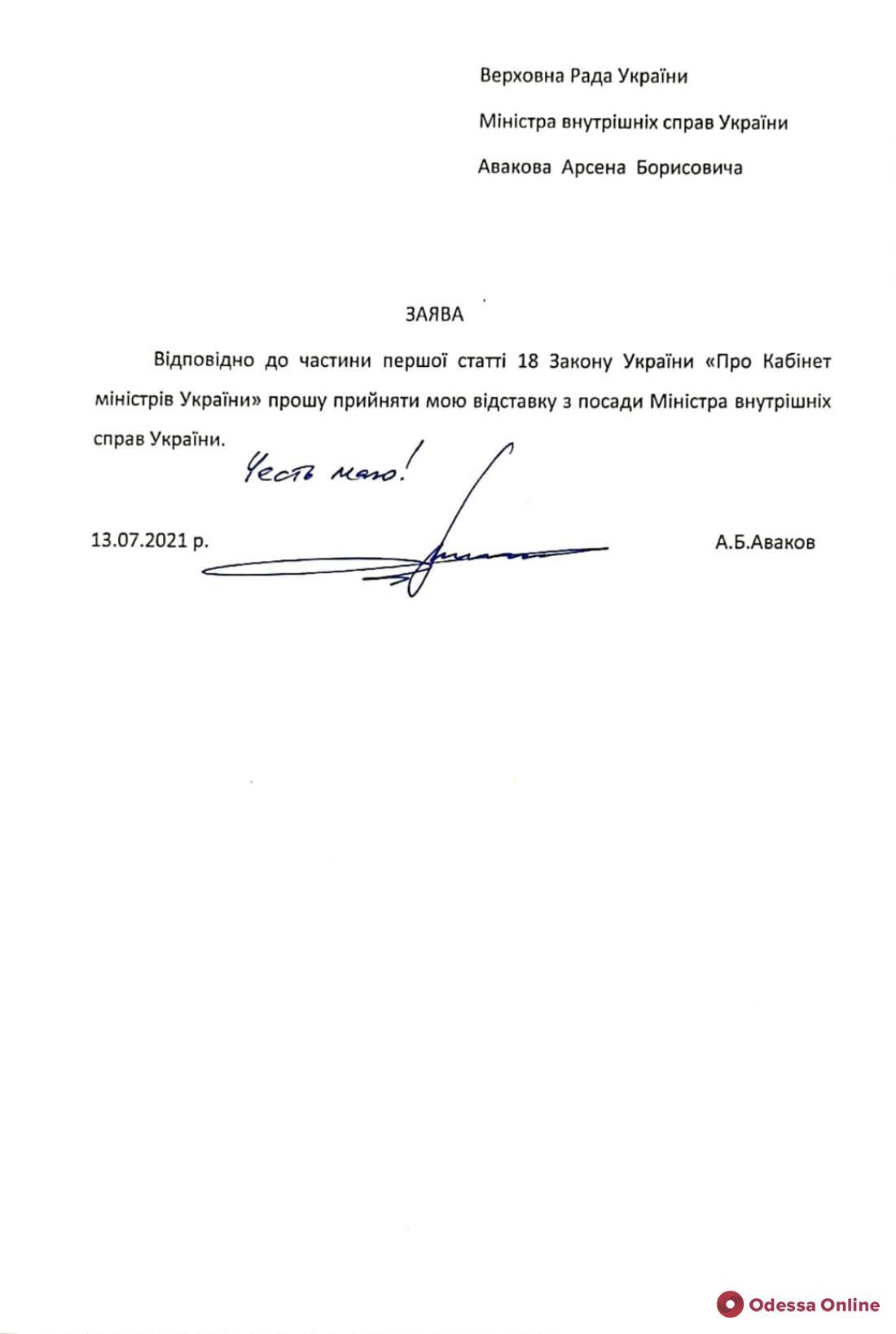 Арсен Аваков написал заявление об отставке (обновлено)