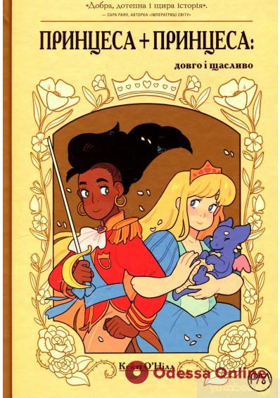 Из библиотек Ивано-Франковской области изымут детскую книгу «Принцесса+принцесса»