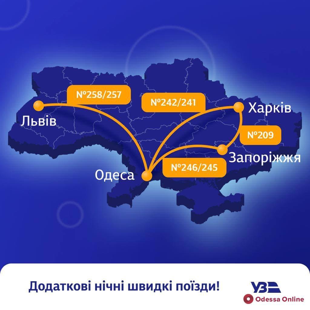 «Укрзалізниця» назначила дополнительные поезда в Одессу из Львова, Харькова и Запорожья