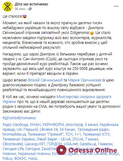 Маленький одессит со СМА Дима Свичинский получил заветный укол за 2,3 миллиона долларов