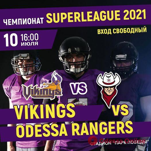 Американский футбол: одесские «Rangers» сразятся с николаевскими «Vikings»