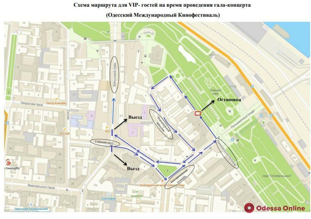 Во время проведения кинофестиваля в Одессе будет изменено движение транспорта из-за перекрытия ряда улиц