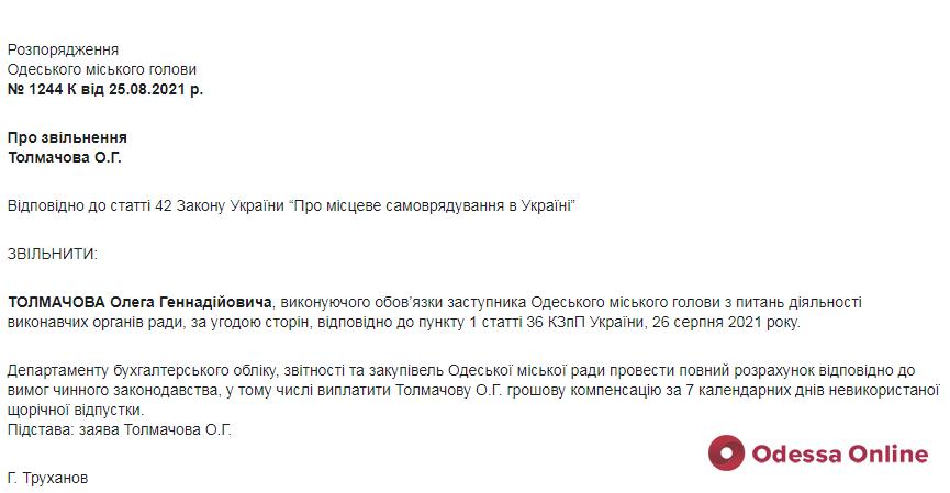 По соглашению сторон: мэр Одессы уволил своего зама