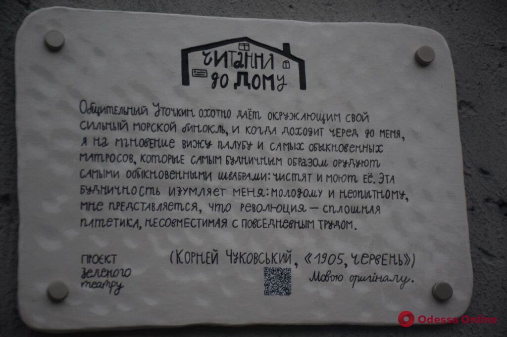 В Одессе поэт Дмитрий Быков открыл новую табличку проекта «Чтение на дом»