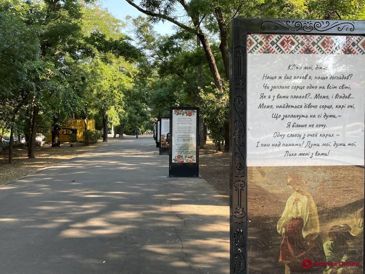 В Одессе появилась аллея Тараса Шевченко (фото)