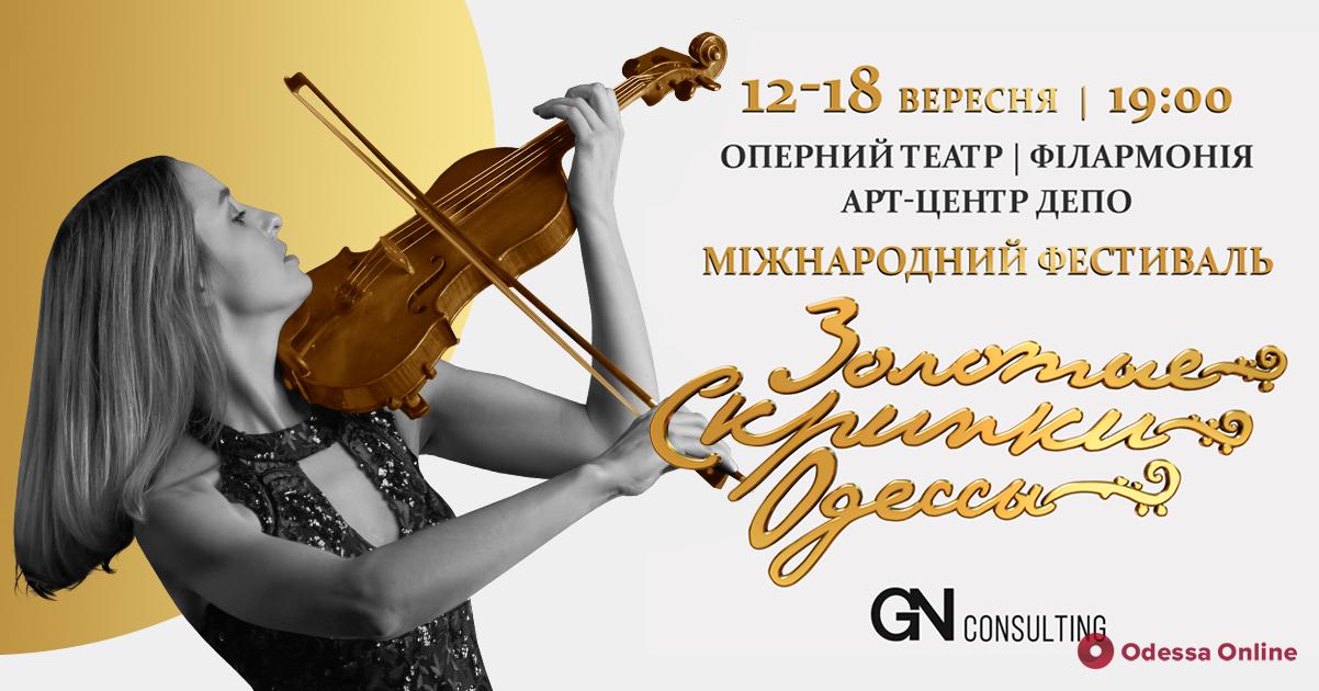 В воскресенье в Горсаду зазвучат «Золотые скрипки Одессы»