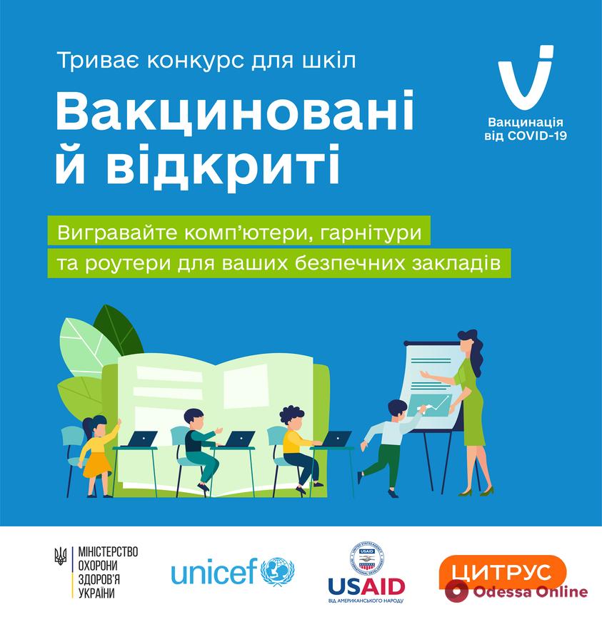 «Вакцинированы и открыты»: МОЗ разыгрывает призы для школ, в которых привиты 80% педагогов