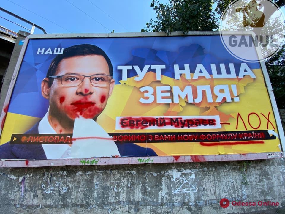 В Одессе разрисовали билборд с одиозным политиком (фотофакт)