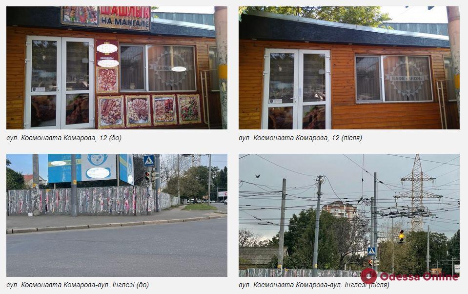 Борьба с незаконной рекламой: в Одессе демонтировали больше ста конструкций (фото)