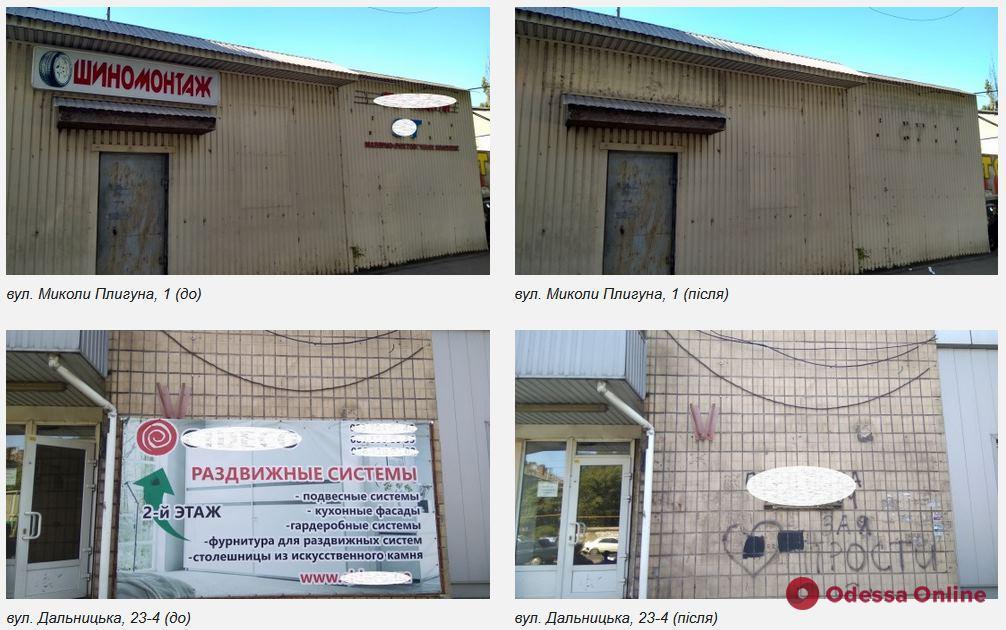 Одессу продолжают очищать от незаконных рекламных конструкций (фото)