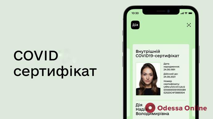 Кабмин продлил действие COVID-сертификатов