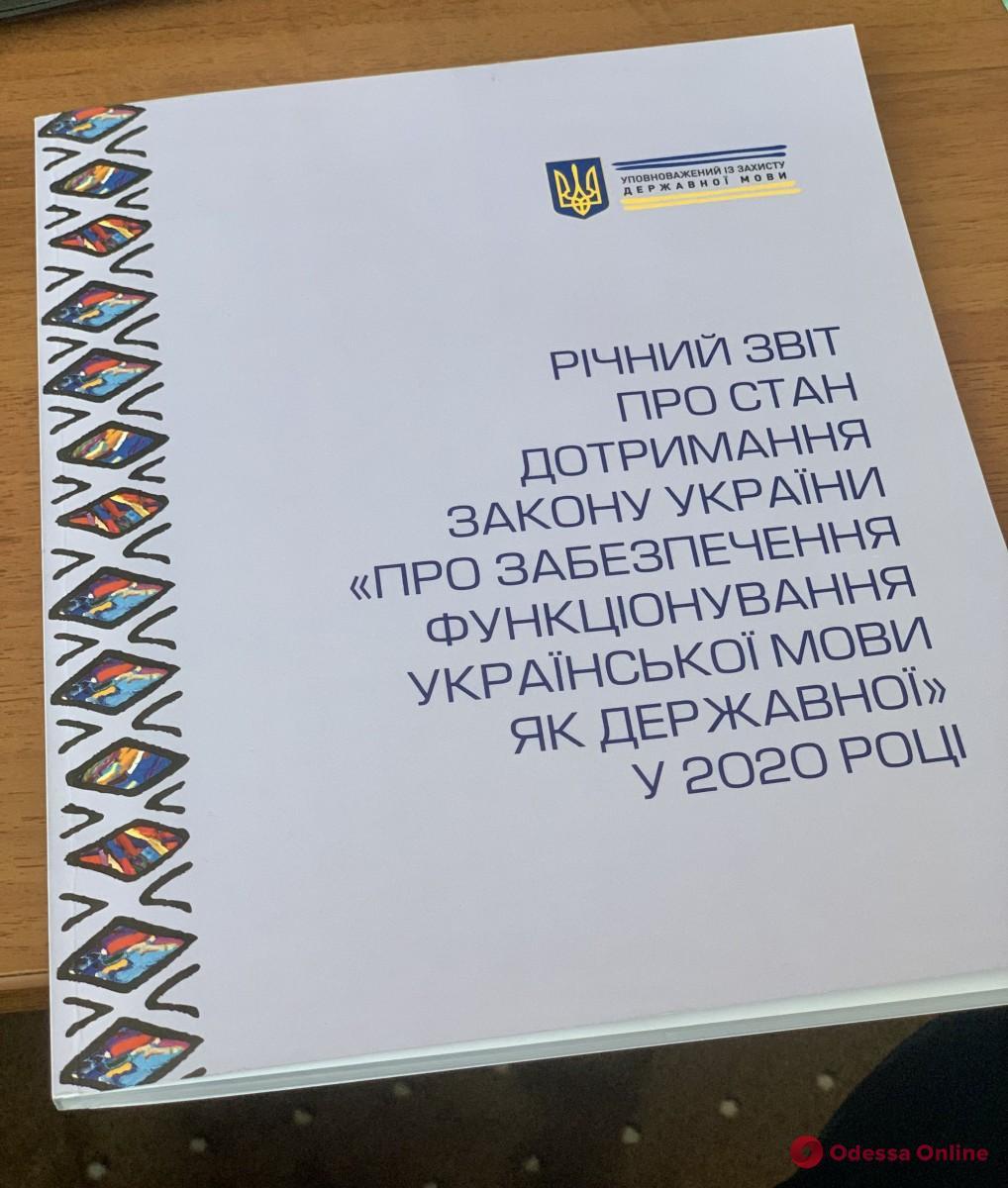 Представитель уполномоченного по защите государственного языка: Одесса выполняет нормы закона