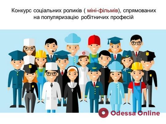 Школьников Одессы приглашают на конкурс социальных роликов