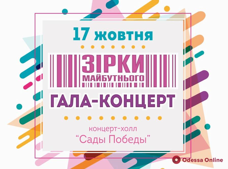 Одесситов приглашают принять участие в творческом конкурсе «Звезды будущего»