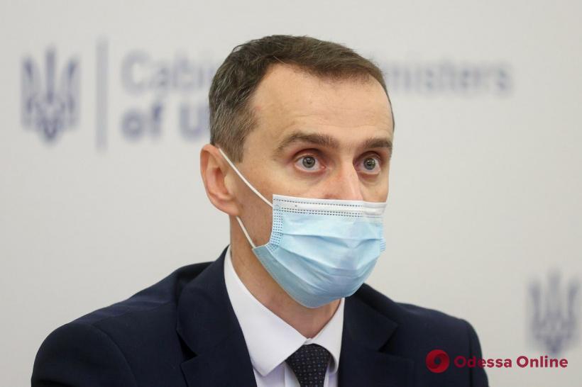 Через два дня Украина перейдет в «желтую» зону карантина