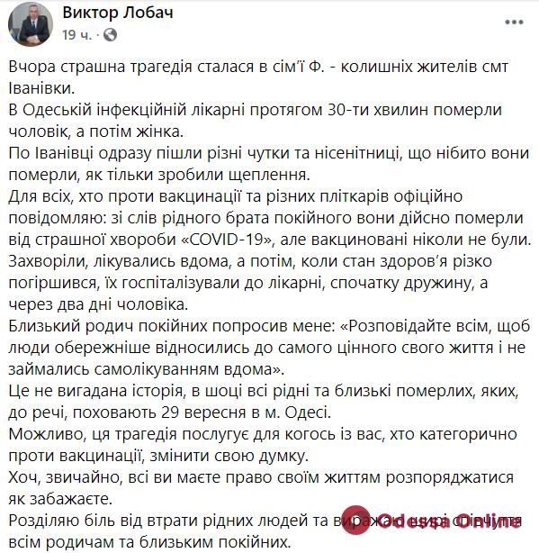 В Одессе от коронавируса в один день умерли муж и жена