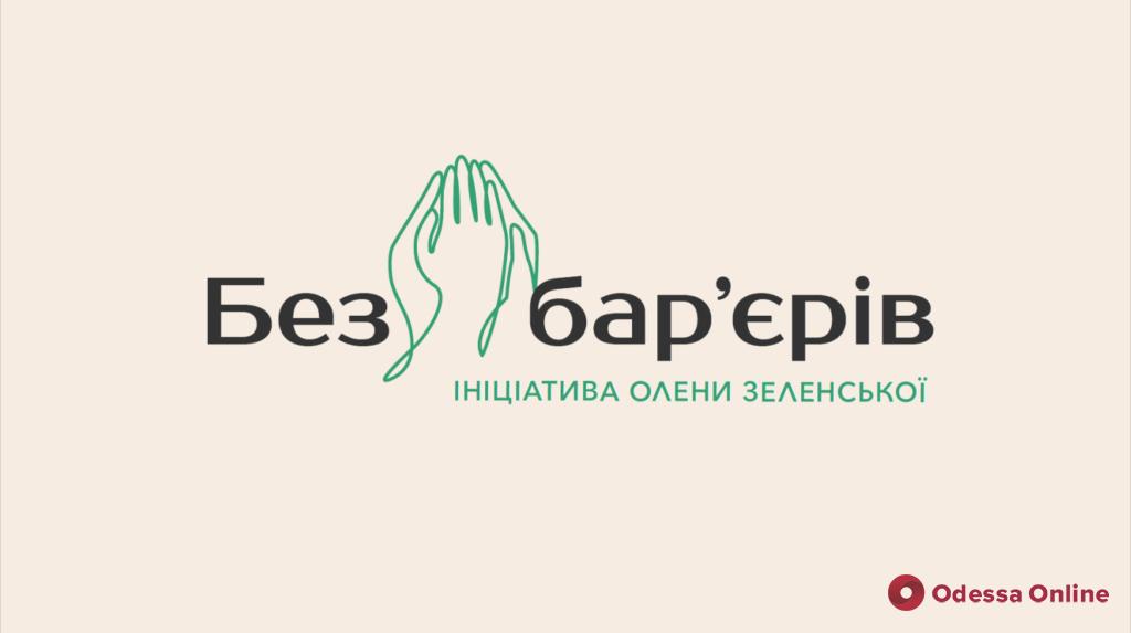 Свобода и комфорт: «АТБ» подключается к программе первой леди Елены Зеленской «Безбарьерность»