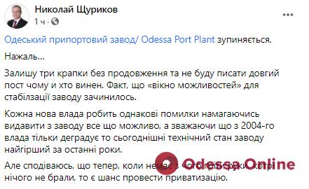 Одесский припортовый завод прекращает работу, — первый замдиректора Щуриков
