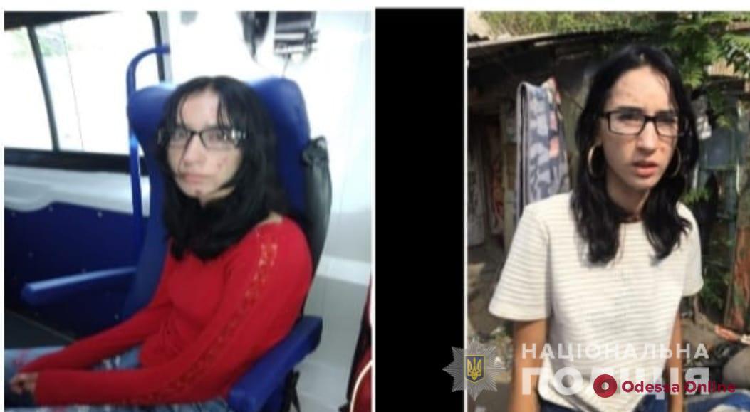 В Одессе разыскивают 17-летнюю девушку (обновлено)
